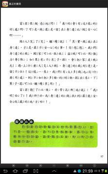 真正的寶貝 (L075 中華印經協會.台灣生命電視台) screenshot 10