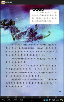 真正的寶貝 (L075 中華印經協會.台灣生命電視台) screenshot 12
