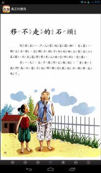 真正的寶貝 (L075 中華印經協會.台灣生命電視台) screenshot 20