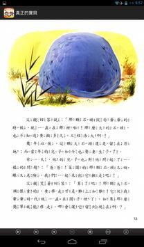 真正的寶貝 (L075 中華印經協會.台灣生命電視台) screenshot 21