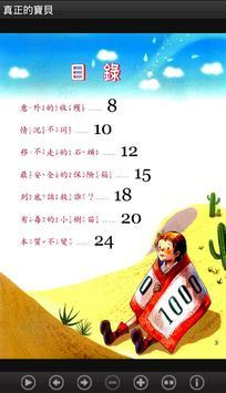 真正的寶貝 (L075 中華印經協會.台灣生命電視台) screenshot 2
