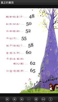 真正的寶貝 (L075 中華印經協會.台灣生命電視台) screenshot 4