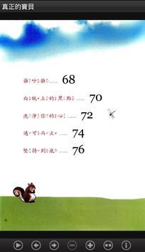 真正的寶貝 (L075 中華印經協會.台灣生命電視台) screenshot 5