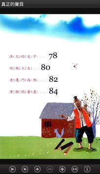 真正的寶貝 (L075 中華印經協會.台灣生命電視台) screenshot 6