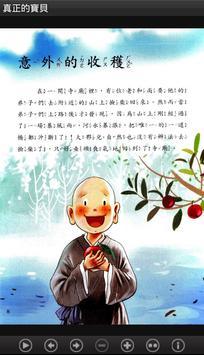 真正的寶貝 (L075 中華印經協會.台灣生命電視台) screenshot 7
