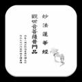 觀世音菩薩普門品 (中華印經協會.台灣生命電視台)