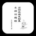 藥師琉璃光如來本願功德經  (中華印經協會.台灣生命電視台)