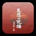 慈悲的咒語 (LC041 中華印經協會.台灣生命電視台)