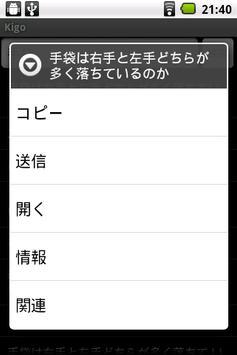 Kigo screenshot 1