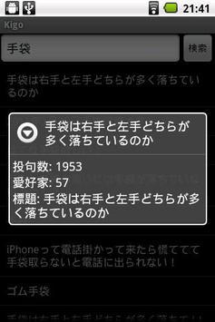 Kigo screenshot 2