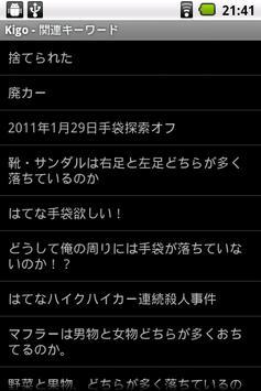 Kigo screenshot 3
