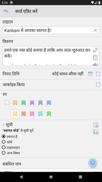 Kanbani स्क्रीनशॉट 1