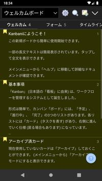 Kanbani スクリーンショット 3