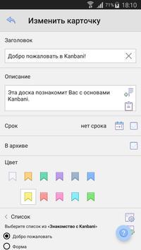Kanbani скриншот 1