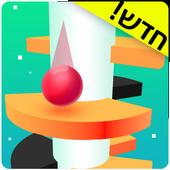 הכדור האדום - Jump ball הכדור הקופץ icon