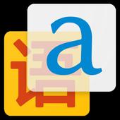 App Translator icono