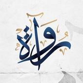 Rowaah | رواة icono