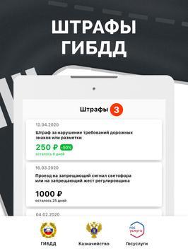 Штрафы ГИБДД screenshot 15