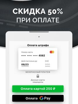 Штрафы ГИБДД screenshot 17
