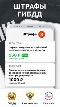 Штрафы ГИБДД screenshot 1