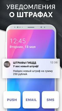 Штрафы ГИБДД screenshot 5