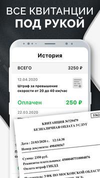 Штрафы ГИБДД screenshot 6