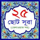 25 Small Surah Bangla