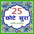 25 Small Surah Hindi