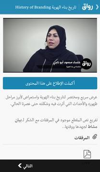 Rwaq Screenshot 4
