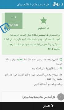 Rwaq Screenshot 5