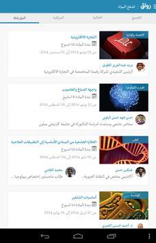 Rwaq Screenshot 8
