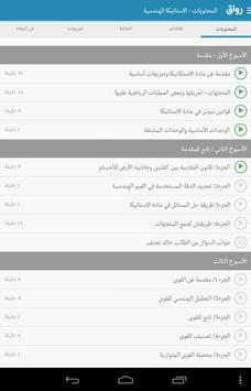 Rwaq Screenshot 10