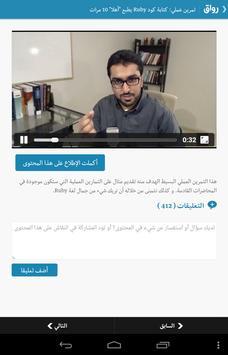 Rwaq Screenshot 11