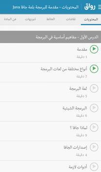 Rwaq Screenshot 3