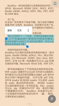ReadEra 截图 3
