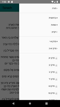 Tanach (Hebrew) screenshot 1