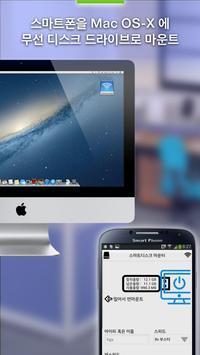 무선 USB 디스크 드라이브 - 스마트디스크 마운터 스크린샷 2