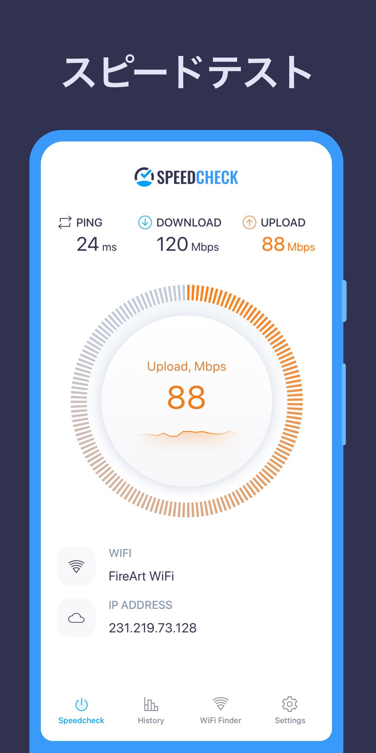 テスト wifi 速度