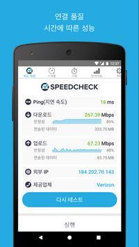 Simple Speedcheck 스크린샷 2