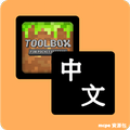 中文語言資源包 For Toolbox
