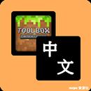 中文語言資源包 For Toolbox APK Android