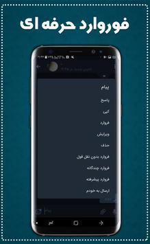 نایتگرام screenshot 3