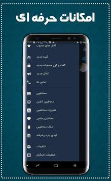 نایتگرام screenshot 1