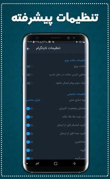 نایتگرام screenshot 2