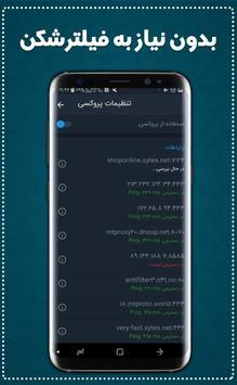 نایتگرام screenshot 4