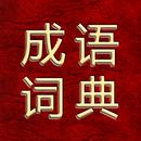 成语综合大词典-万能版(支持多功能检索) APK