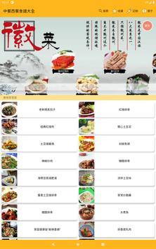 中餐西餐菜譜大全 screenshot 4