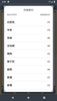 唐詩三百首 Screenshot 4
