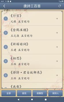 唐詩三百首 Screenshot 8