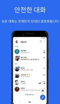 Signal 포스터